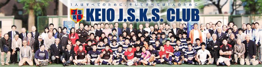 慶應義塾大学体育会所属団体J.S.K.S.ラグビークラブ|日本最古の学生ラグビークラブ